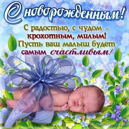 Сестру с рождением сына поздравления маме