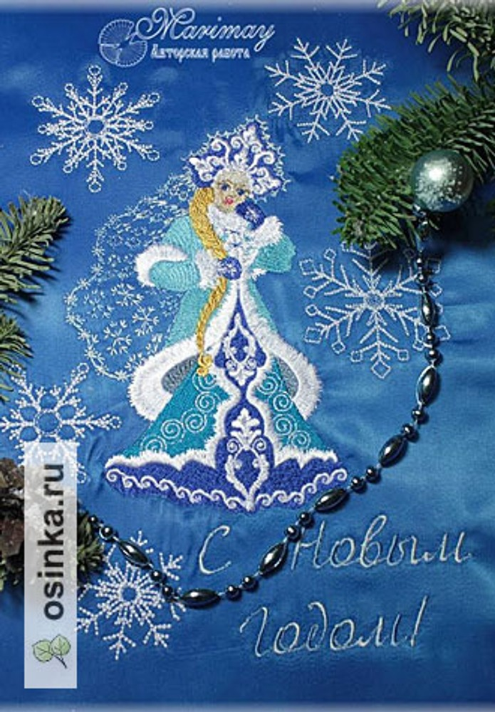 Фото. Вышитая Снегурочка  - тоже символ Нового года! Дизайн авторский.  Автор работы - marimayl