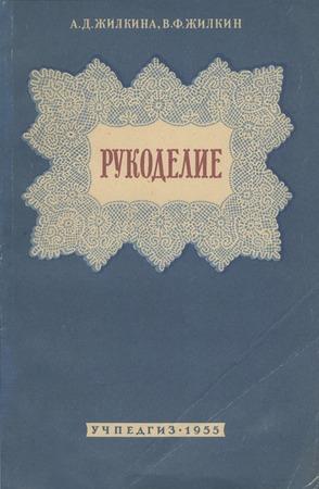 Фото. Моя первая вязальная книжка!