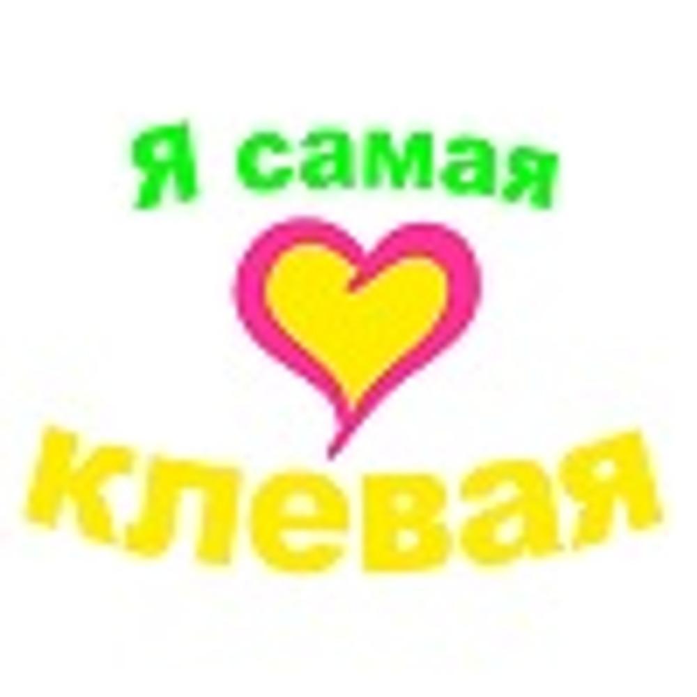 Я САМАЯ КЛЕВАЯ, 120х85 мм, цена 16 рублей за 1шт