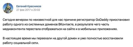 Пропали картинки, вставленные из ВКонтакте