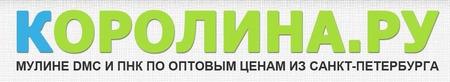Королина.ру. Мулине DMC по оптовым ценам