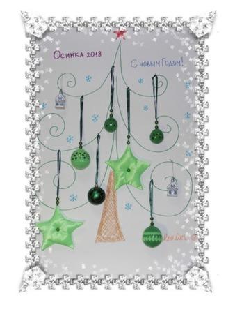 Фото. Новогодняя открытка для Осинки.  Автор  работы - Red Oks