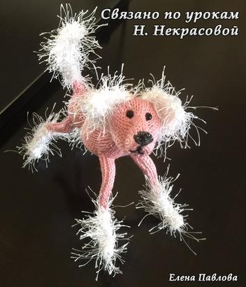 Фото. Собачка от Натальи Некрасовой. Автор работы - elenah