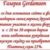 @gerdamoon