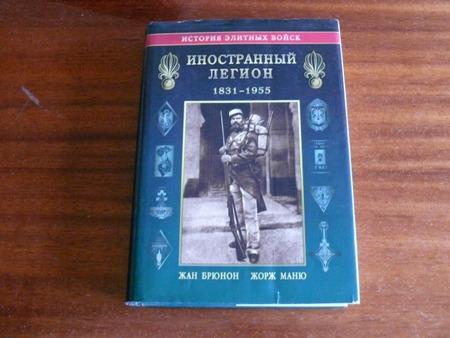 книга жак брюно иностранный легион 1831-1955