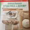 @Елена Трегубова