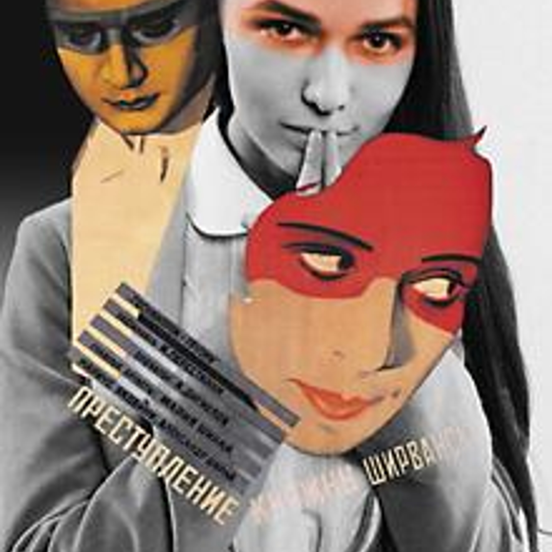 Алена Ахмадуллина. Стилизация под плакаты 20-х годов.