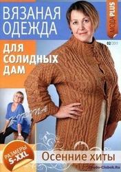 красивые журналы по вязанию для солидных дам для полных