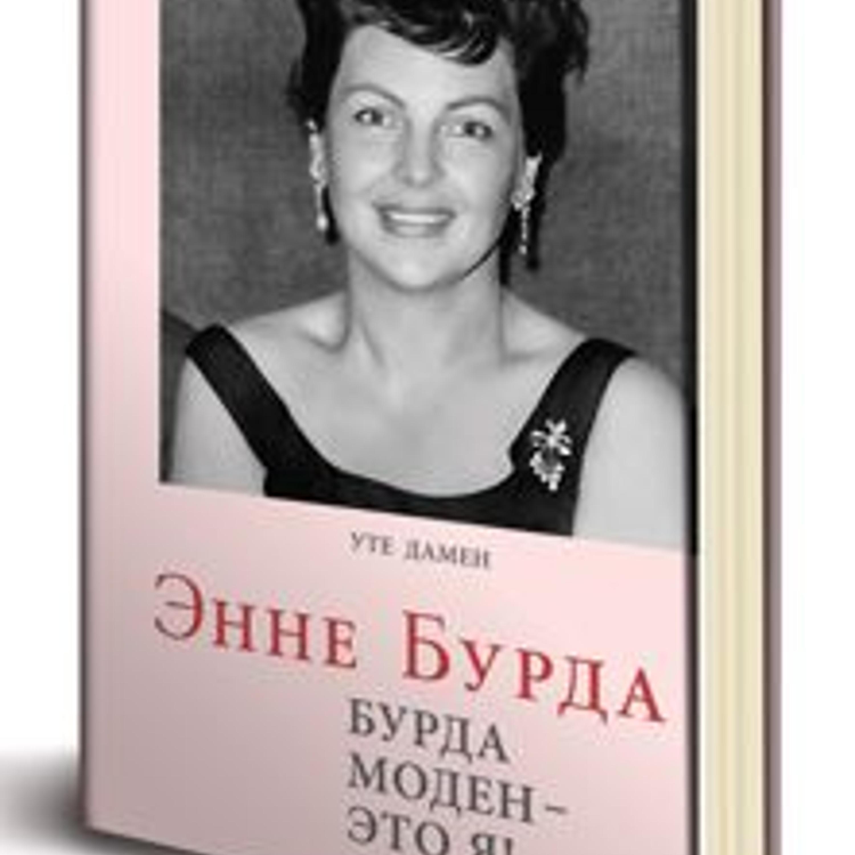 """Книга """"Энне Бурда: Бурда моден – это я!"""" под авторством Уте Дамен."""