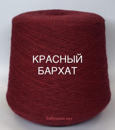 Бабушкин кот - Белорусская, Турецкая, Итальянская пряжа