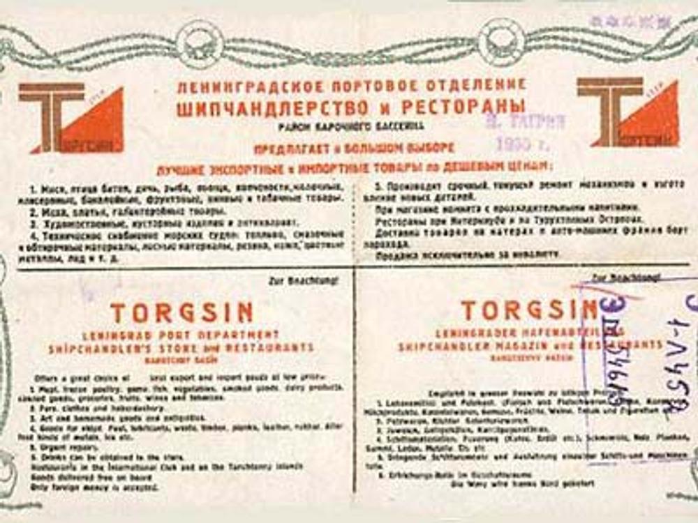 Фото. Реклама Ленинградского Торгсина, 1933 г.