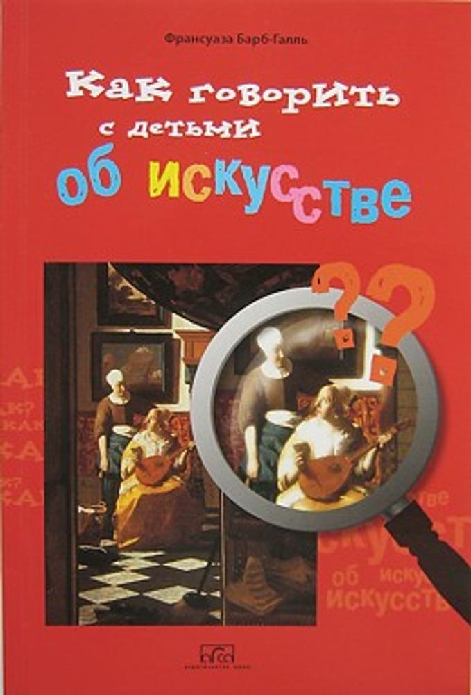 """Фото. Обложка книги """"Как говорить с детьми об искусстве"""", автор Франсуаза Барб-Галль."""