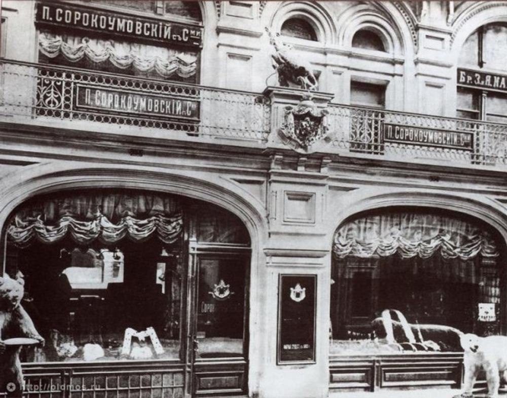 Фото. Верхние торговые ряды. Фрагмент интерьеров. Меховой магазин П. Сорокоумовского. Фото 1899 г.