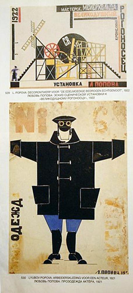 Фото. Любовь Попова, Прозодежда мастера, 1921 г.