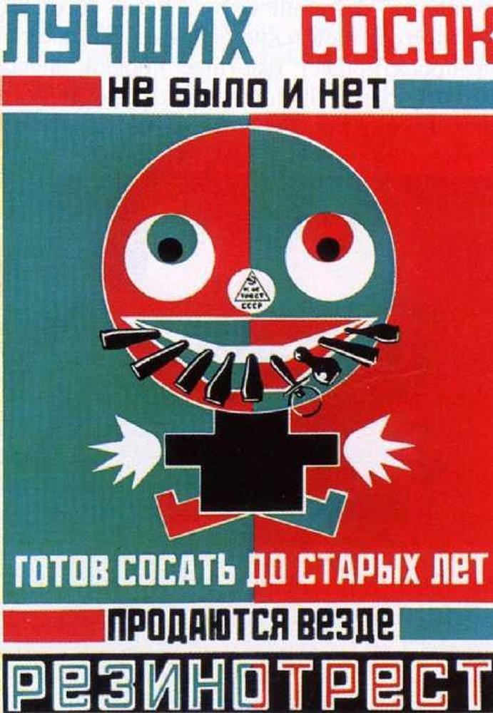 Фото. Александр Родченко, Рекламный плакат для Rezinotrest, 1925 г.