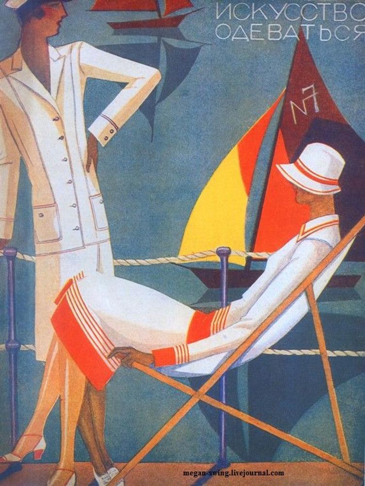 """Фото. Обложка журнала """"Искусство одеваться"""" , 1928 г."""