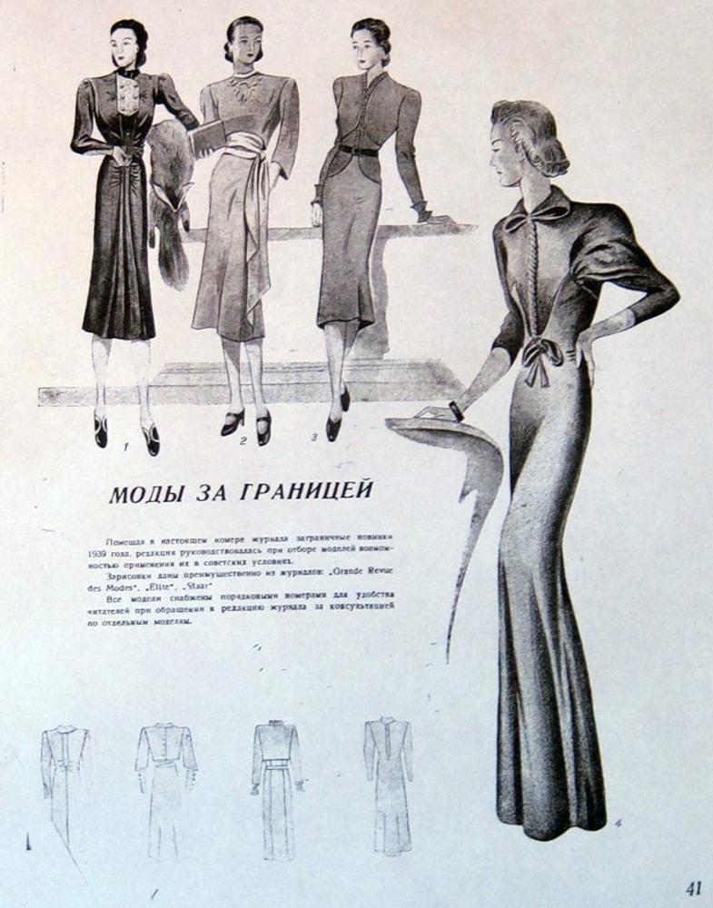 "Фото. Страница из журнала ""Модели сезона"", №4, 1938-1939."