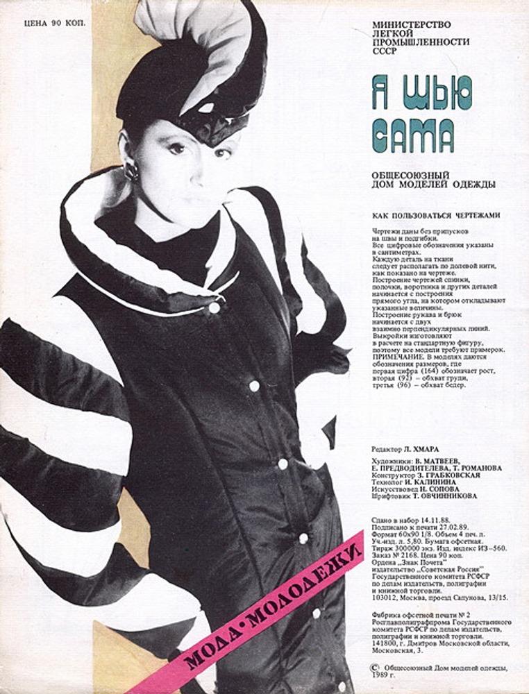 """Фото. Обложка журнала """"Я шью сама"""", издание ОДМО, ред. В. Зайцев, 1989 г."""