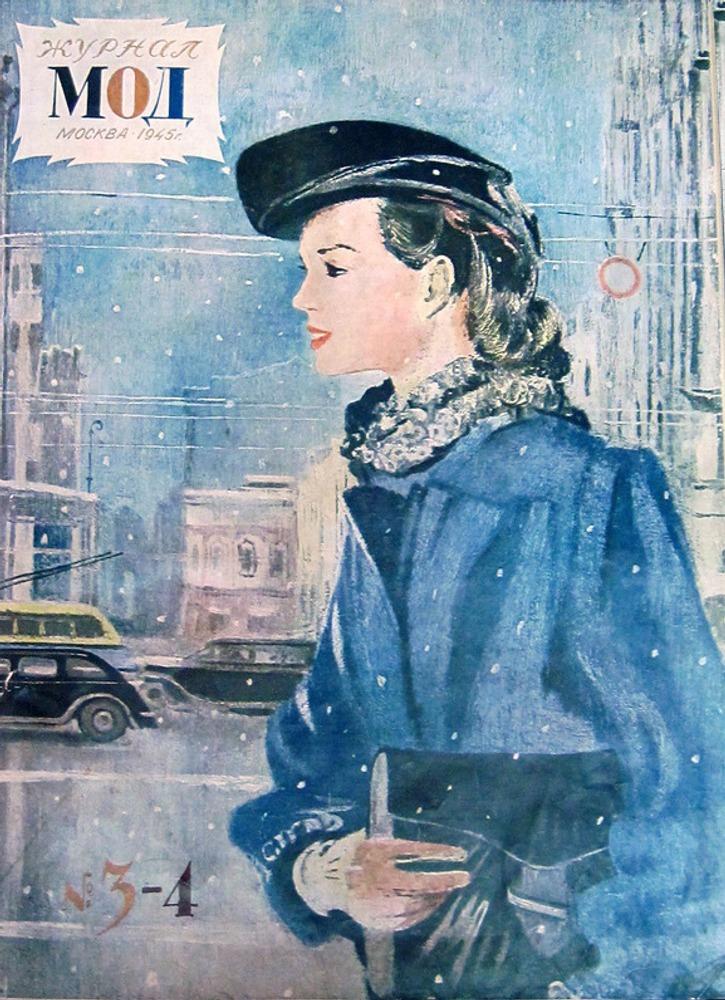 """Фото. """"Журнал мод"""", 1945, №3-4, обложка."""