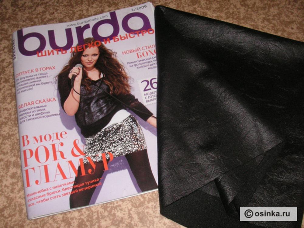 08. Пояс можно подготовить по выкройке из журнала BURDA SPECIAL 2/2009.