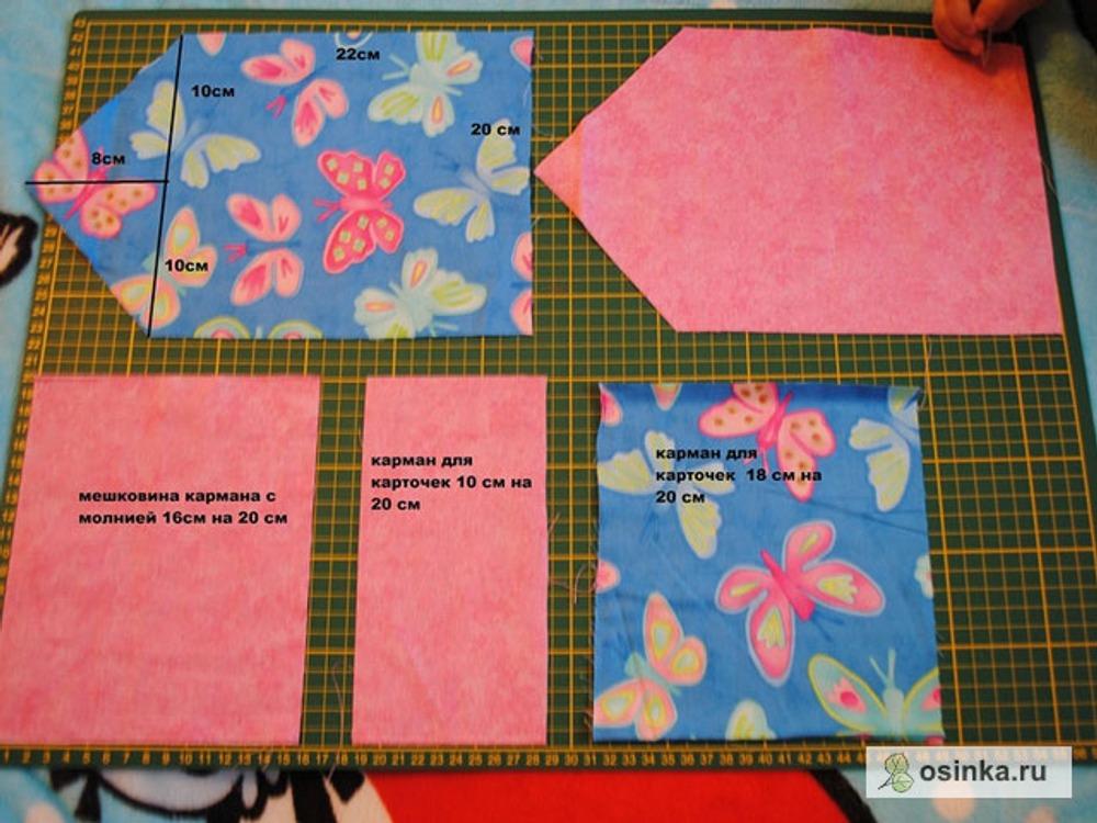 06. Начнем с кошелька.. Для кошелька выкраиваем две детали основы (одна из основной ткани, одна из подклада), два кармана для карточек (маленький из ткани подклада, большой из основной ткани) и мешковину кармана на молнии из ткани подклада. Все размеры есть на фото.
