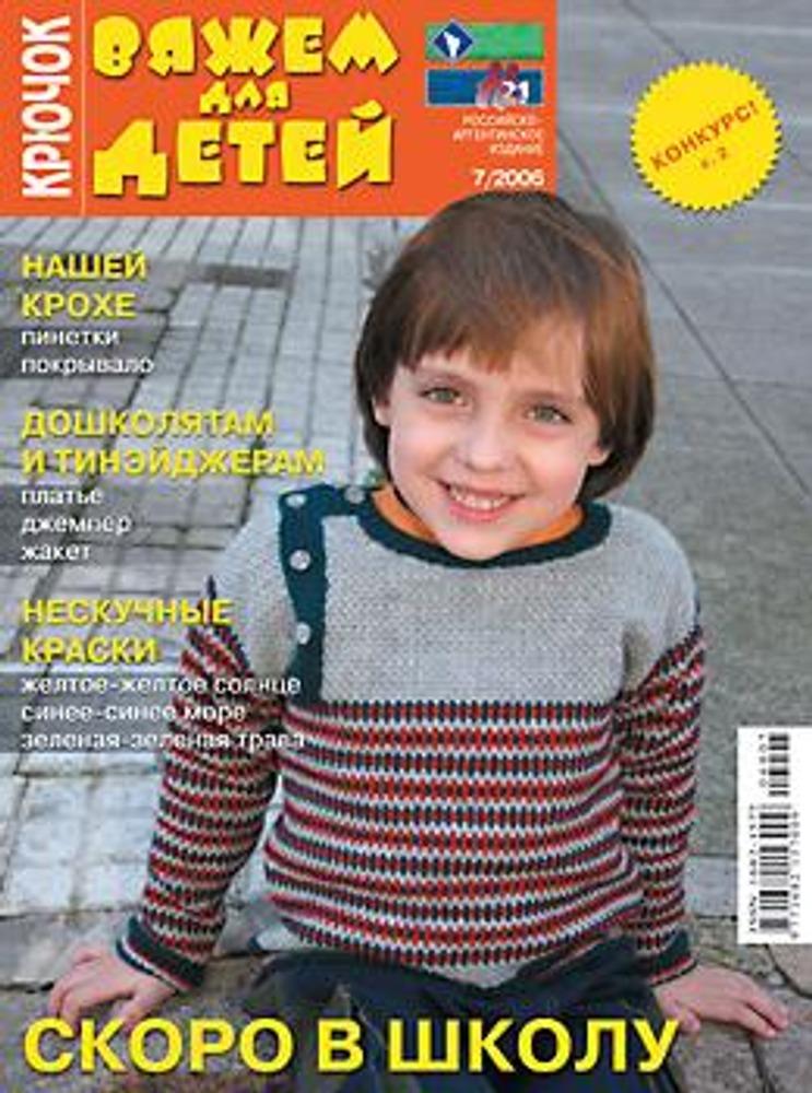 Журнал крючок вяжем для детей