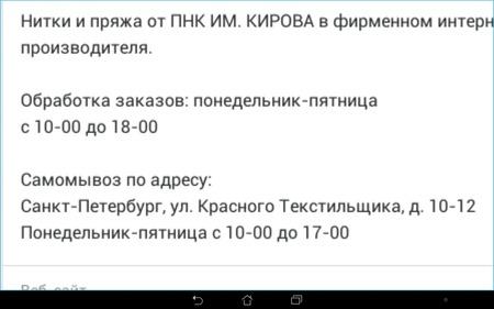 Нитки комбината им. С.М. Кирова С-Пб