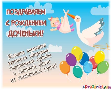 Днем, поздравления с рождением дочери от коллег открытки
