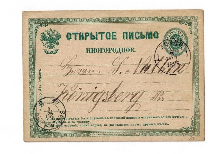 Фото. Почтовая карточка для внутренней корреспонденции. Россия, 1878 год.
