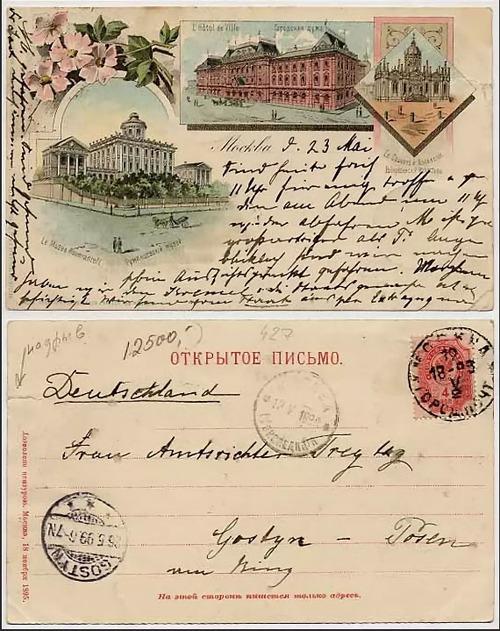 Фото. Первая иллюстрированная российская почтовая открытка с видами Москвы.