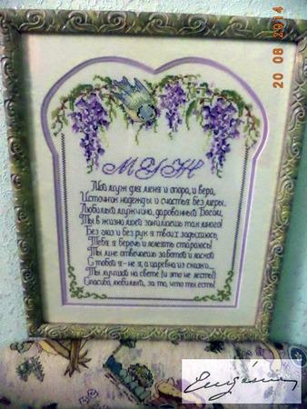 Фото. Традиция вышивать на сэмплеразх стихи берет свое начало с XVII века.  Автор работы - EVa29