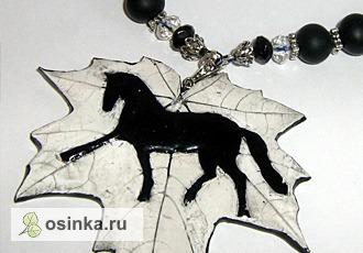 Фото. Лошадка-кулончик от lesinao станет отличным подарком для ценителей драгоценностей.