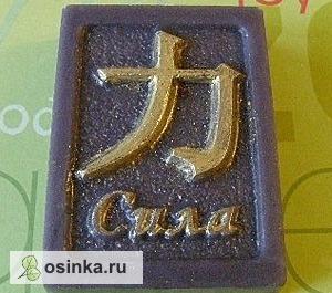 Фото. Глицериновое мыло от Natali_1 - а вот это подарок для сильной половины!