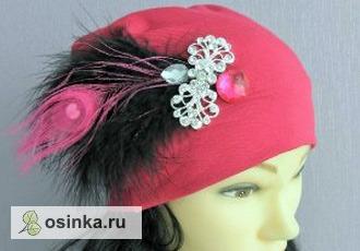 Фото. Обычная с виду шапочка украшена перьями стразами. Автор - таша85 .