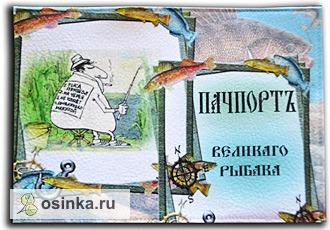 Фото. Обложка декорирована в технике декупажа на коже (автор - Лунёк ). Для любителей смешных подарков.