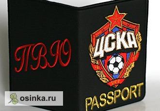 Фото. Обложка паспорта дамы украшена цветами, а такая корочка порадует заядлого футбольного болельщика.