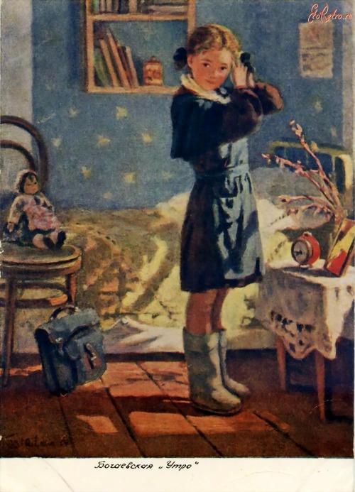 """Фото. Богаевская О.Б. """"Утро"""", 1962 г (открытка)"""