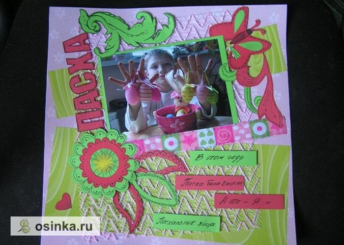 Фото. Самое ценное, что пасхальные открытки можно делать вместе с детьми, при их самом непосредственном участии. Получаются такие шедевры! Автор - NatAver .