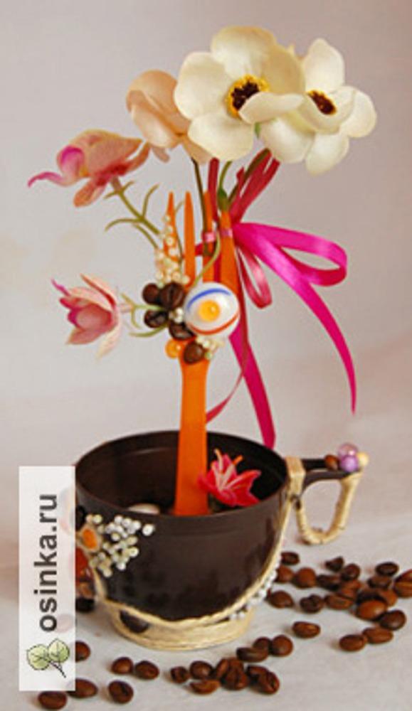 """Фото. Обыкновенная одноразовая посуда - чашка и вилка, иск. цветы, бусинки, бисер, зерна кофе, суровая нить. Импровизируя и отдыхая, я придумала такую шуточную """"чашку кофе""""."""