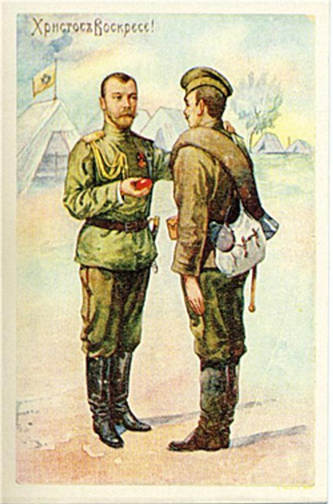 """Фото. Пасхальная почтовая открытка """"Христосование Николая II""""."""
