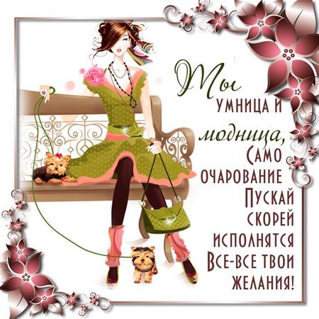 моднице открытка в день актер модель