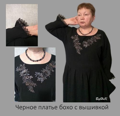 Фото. Бохо-платье. Автор работы - ВерНик
