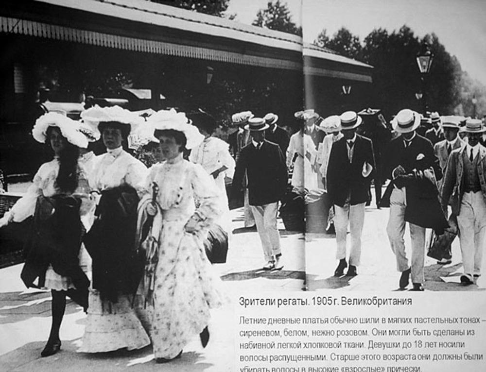Зрители регаты, 1905 г., Великобритания