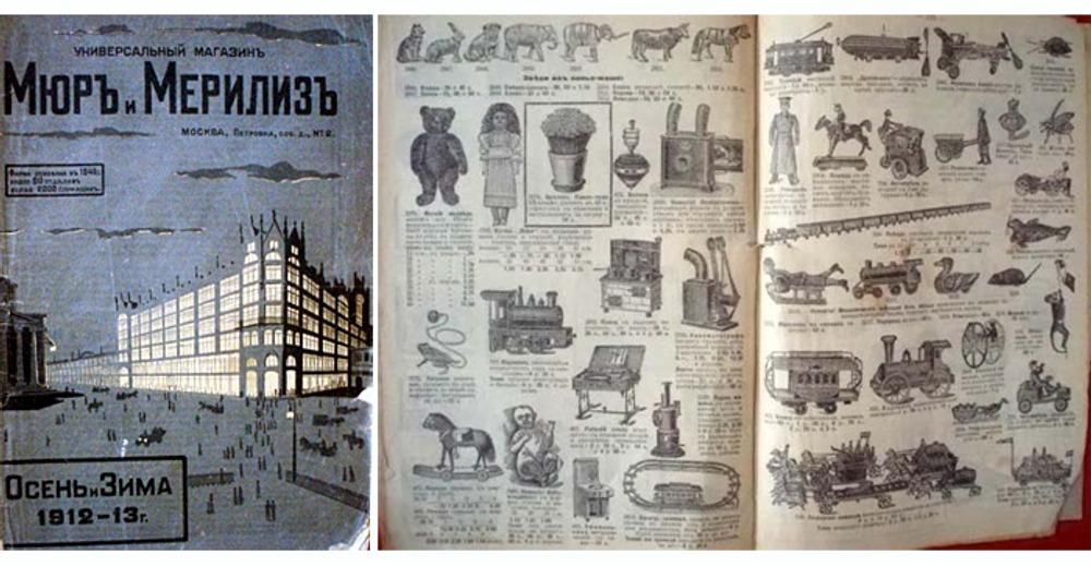 """Каталог универсального магазина """"Мюр и Мерилиз"""" за 1912-1913 гг."""