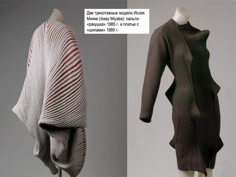 Фото. Модели Иссея Мияки, 1980-е гг.
