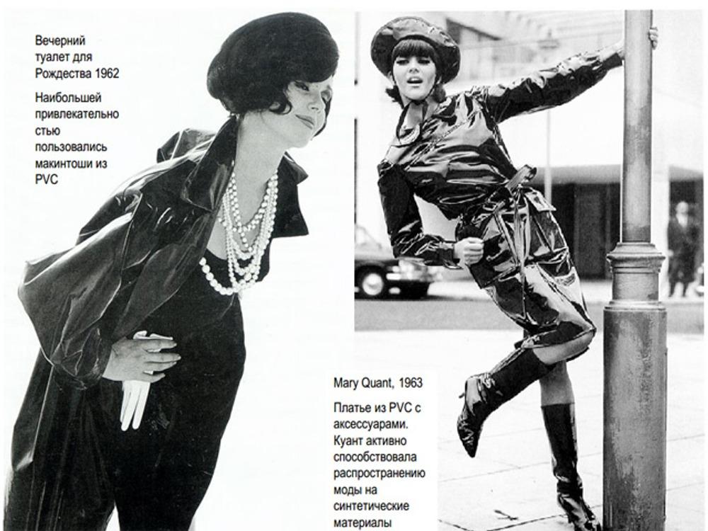 Фото. Мари Куант, модели из ПВХ, 1962-63 гг.