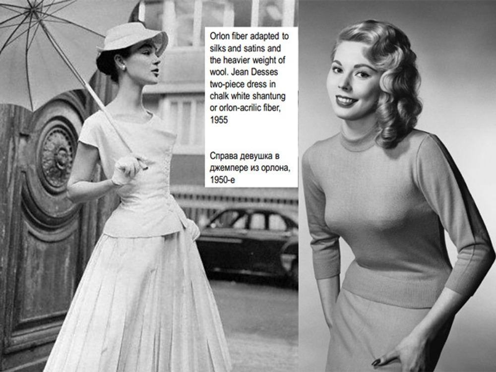 Фото. В текстиле появляется орлон, 1950-е гг.