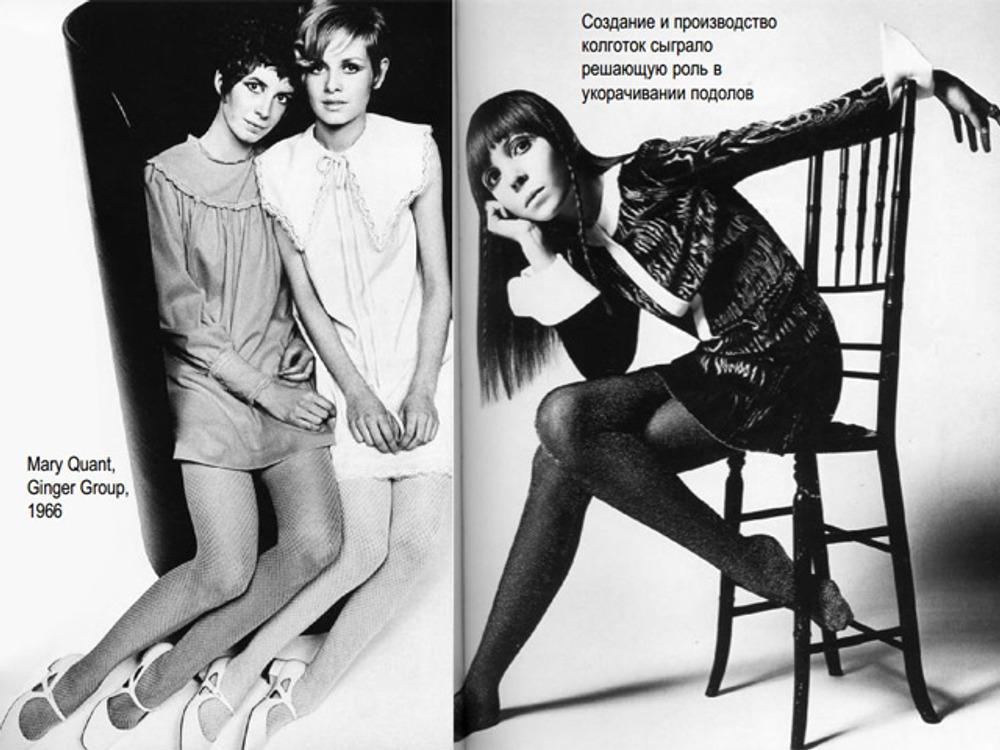 Фото. В моду входят колготки. 1966 г.
