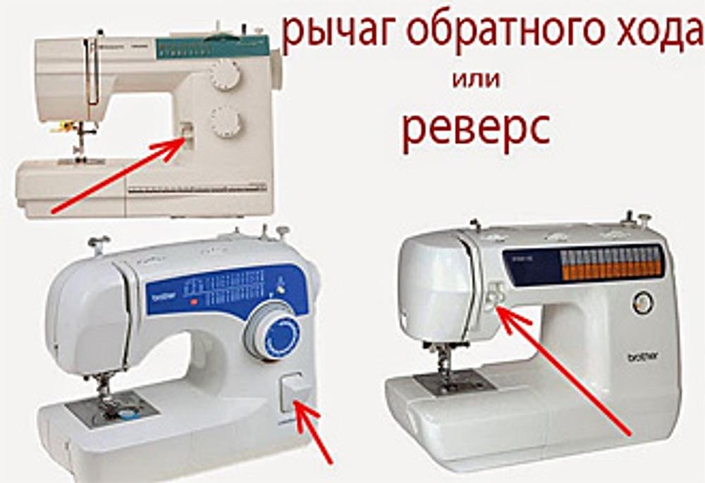 Фото. Рычаг обратного хода (реверс) на разных моделях швейных машин.
